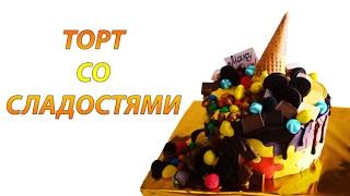 Торт с мороженым. Много сладостей / Cake with ice-cream  and different sweets