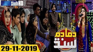 Dama Dam Sindh 29-11-2019 | SindhTV Game Show | Biggest Game Show in Sindhi Media | SindhTVHD