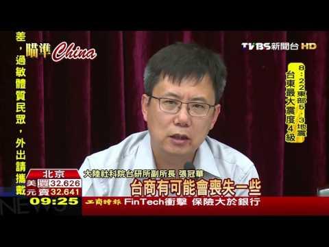 【TVBS】520倒數 陸涉台學者籲蔡:承認九二共識