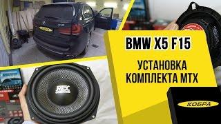 BMW X5 (F15) замена штатной акустики на комплект MTX для BMW. Часть 1(, 2016-11-29T16:11:40.000Z)