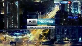 """""""Вести-Москва"""". Заставка. Вечер (2014-2015)"""