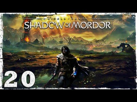 Смотреть прохождение игры Middle-Earth: Shadow of Mordor. #20: Тотальная зачистка.