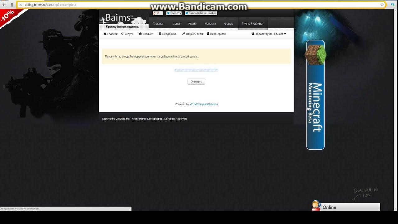 Поставить севрер на хостинг на каком сайте можно сделать скин для minecraft