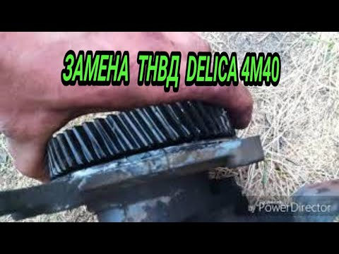 Замена ТНВД, двс 4М40. Delica.
