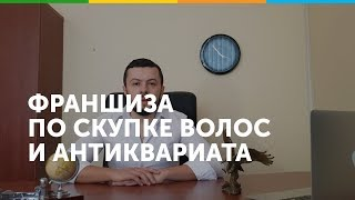 Франшиза SvoeDelo(, 2018-07-09T12:53:09.000Z)
