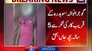 Minor Boy Dies After Being Hit By Car in Gujranwala