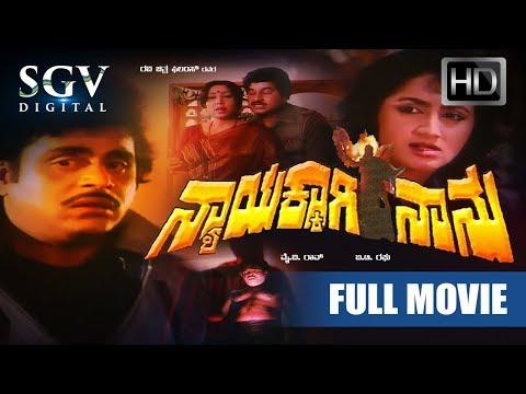Nyayakkagi Nanu | 1989 Movie | Ambarish, Sumalatha, Srinath | Kannada Old Movies