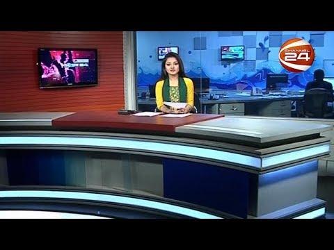 চট্টগ্রাম 24 (Chittagong 24) - 28 October 2018 - CHANNEL 24 YOUTUBE