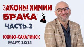 Сатья Законы химии брака часть2 Южно Сахалинск 23 марта 2021