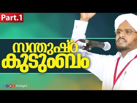 Malayalam Islamic Speech- (Part.1) Santhushta Kudumbam- Pathappiriyam