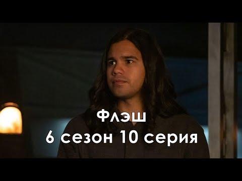 Флэш 6 сезон 10 серия - Промо с русскими субтитрами // The Flash 6x10 Promo