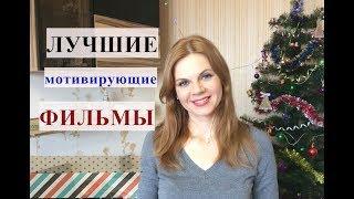 ЛУЧШИЕ мотивирующие ФИЛЬМЫ от Alex Sandrina