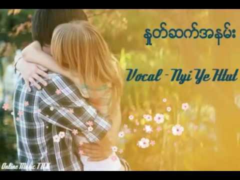 ႏႈတ္ဆက္အနမ္း (Nyi Ye Htut) New Songs 2016