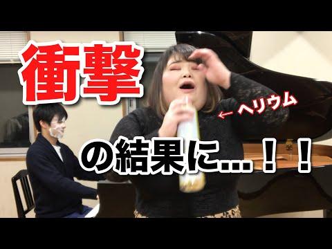 【必見】ヘリウムガスを吸ってオペラを歌ってみたら衝撃の結果に!!!【しおたん】