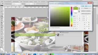 Видеоурок по созданию дизайна для сайта - часть 1: рисуем шапку сайта