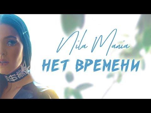 Nila Mania - Нет Времени
