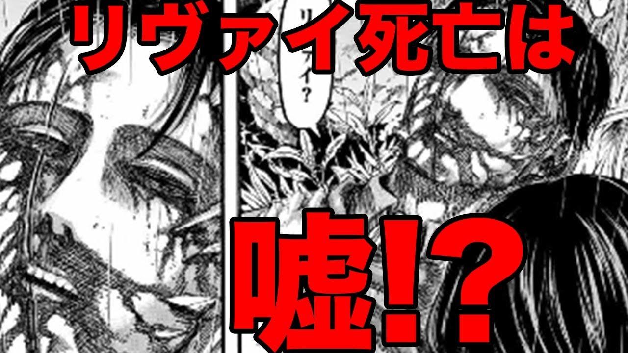【進撃の巨人】リヴァイ死亡は嘘!!生存していることがわかる3つの理由!