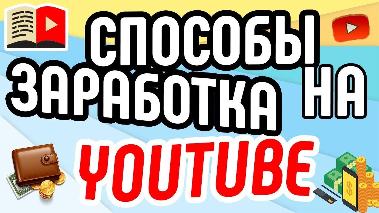 Как зарабатывать на ютубе своих видео