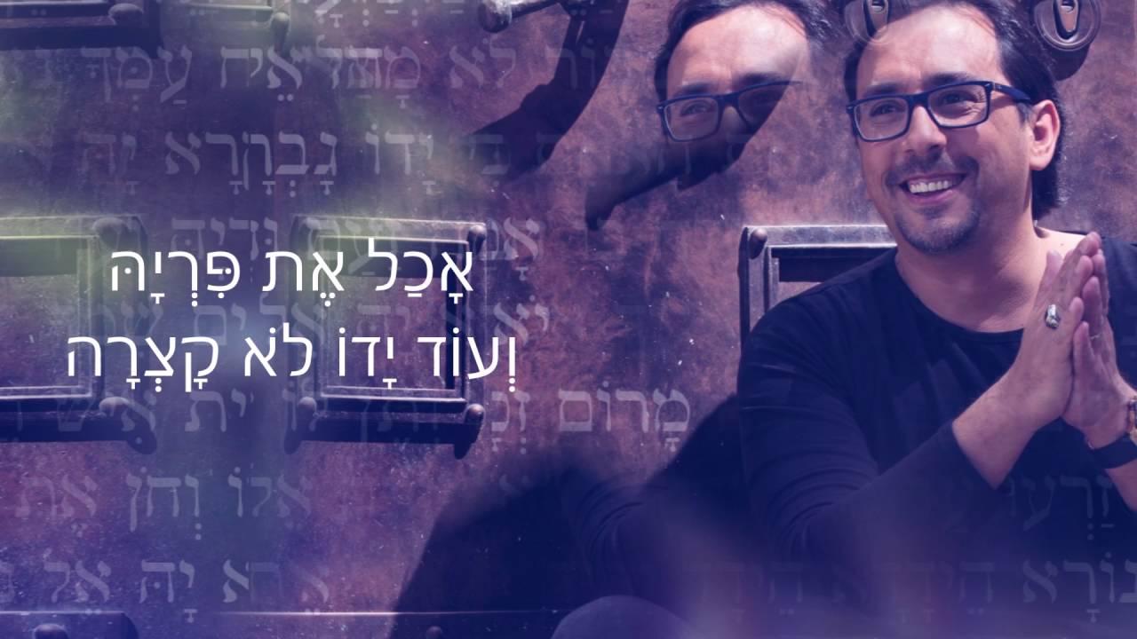 ליאור אלמליח  'אליך אקרא יה'  - Lior Elmaleh