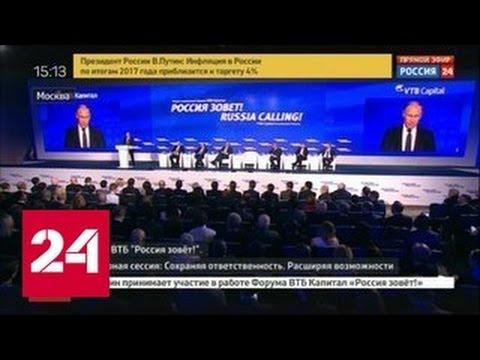 """Выступление Владимира Путина на форуме """"Россия зовет!"""""""
