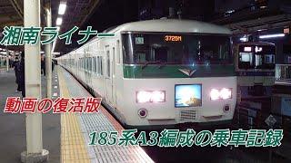 【ダイヤ改正前】湘南ライナー185系A3編成の乗車記録【A3編成の乗車動画復活版】