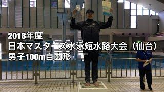日本マスターズ水泳短水路大会(仙台)男子100m自由形(④樋口遼)