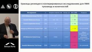 видео Биопсия сторожевых лимфоузлов при меланоме