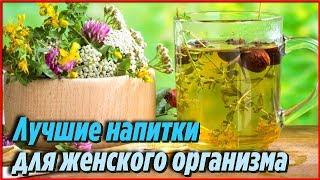 лучшие чаи для женского организма, которые помогут вернуть хорошее настроение и самочувствие