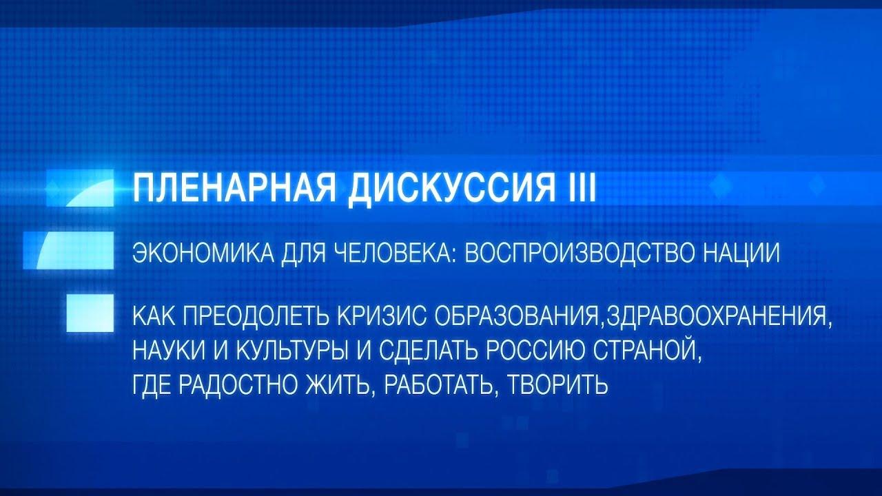 Московский Экономический Форум II ПД3