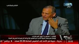 محمد أنور السادات: إذا لم يتمكن النائب من الاستفسار داخل المجلس من سيفعل!