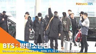 BTS '방탄소년단' 화보 촬영 멋지게 찍고 올게요 [NewsenTV]