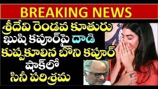BREAKING NEWS శ్రీదేవి రెండవ కూతురు ఖుషి కపూర్ పై దాడి కుప్పకూలిన బోనీ కపూర్ షాక్ లో సినీ పరిశ్రమ