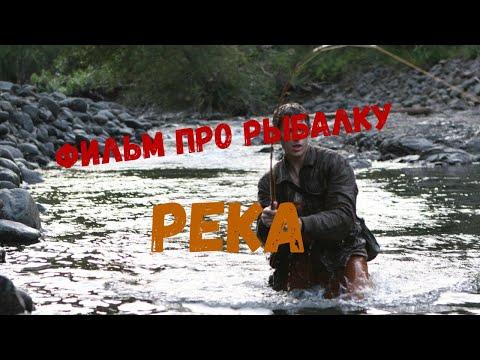 Фильм про рыбалку. Река. River film