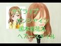 【アニ髪】ラブライブサンシャイン国木田花丸風ヘアースタイルを作ってみた