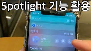 아이폰 spotlight 기능 활용 (연락처, 메모, …
