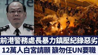 濫用警察暴力遭12萬人連署反對 中共官員落選聯合國要職|新唐人亞太電視|20191125
