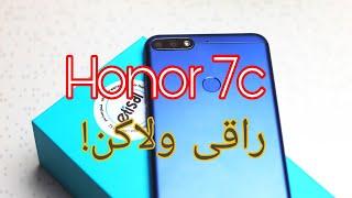 Honor 7c (5 points review) مميزات وعيوب