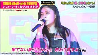 E高 カラオケ部 鷲尾伶菜(E-girls/Flower) ハナミズキ/一青 窈 もう1曲...