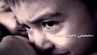 سامحيني ياعيوني لبكيت - فقد الام