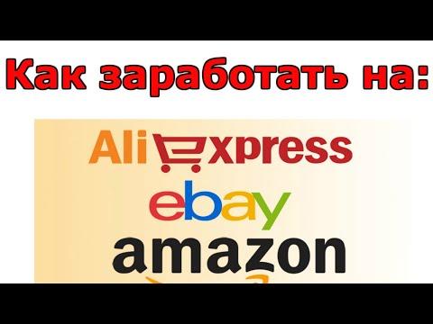 Как в 2020 зарабатывать на Amazon, Ebay