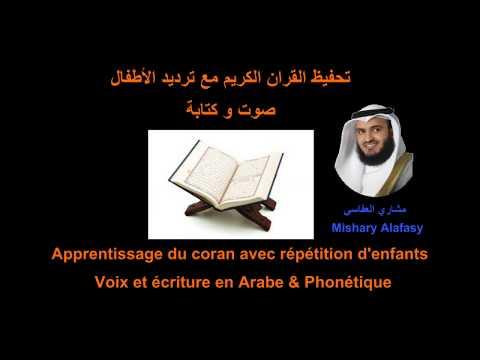 Sourate Al Bayyinah-Apprentissage Coran Mishary Alafasy سورة البينة - حفظ القرآن مشاري العفاسي