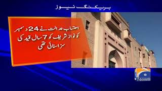Breaking News - Al Azizia Reference Appeal Against Nawaz Sharif
