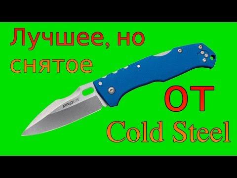 Лучший нож из Cold Steel Prolite/Working Man - Cold Steel Prolite Sport обзор.