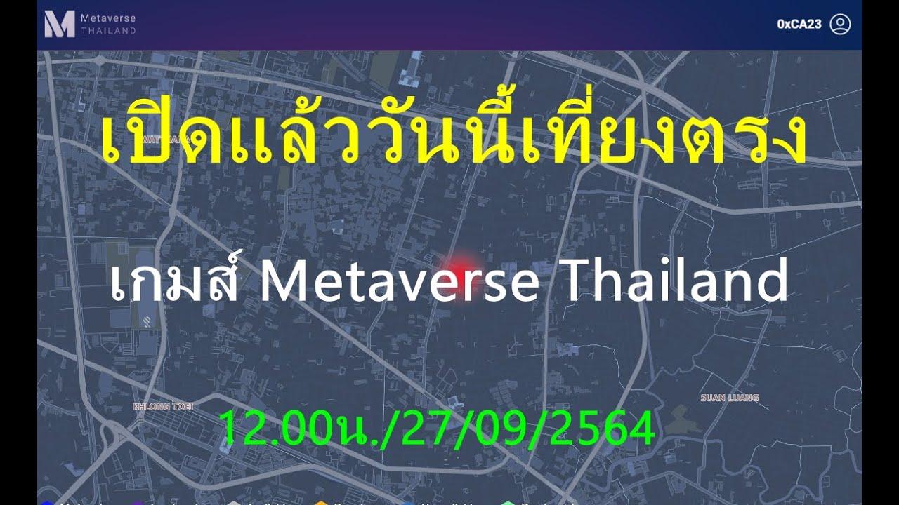 เปิดตัวแล้ววันนี้ เกมส์  Metaverse Thailand เกมส์ซื้อขายที่ดินตัวแรกของเมืองไทย