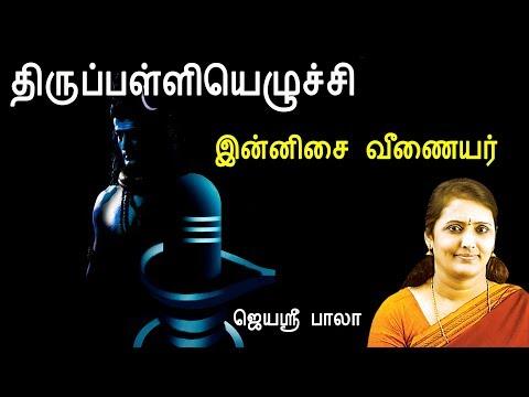 Innisai Veenaiyar || Thiruvempavai - Thirupalliyezhuchi || Jayasribala || Vijay Musicals