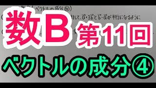 【高校数学】 数B-11 ベクトルの成分④ thumbnail