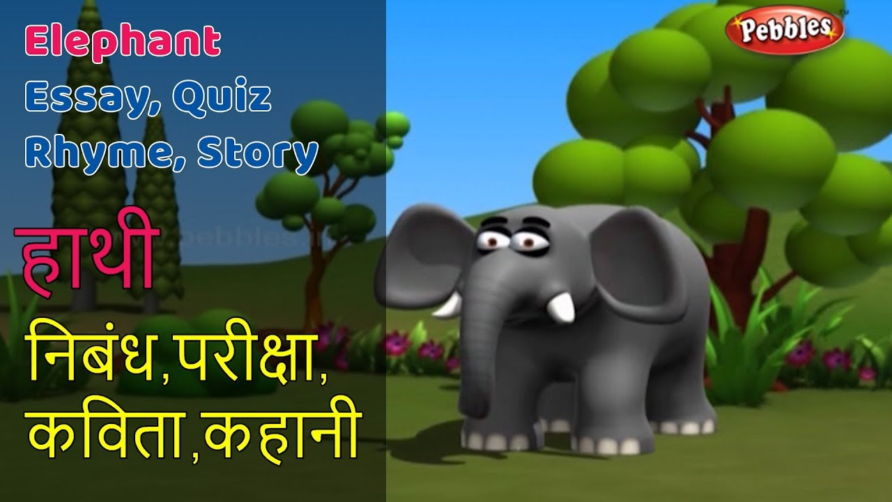 Elephant Essay in Hindi | Elephant Song | Elephant Story | Elephant Quiz |  Animal Facts in Hindi