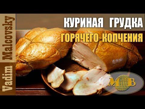 Рецепт Куриные грудки горячего копчения или как закоптить  куриные грудки. Мальковский Вадим