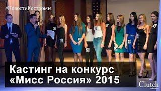 Кастинг на конкурс «Мисс Россия» 2015. Кострома