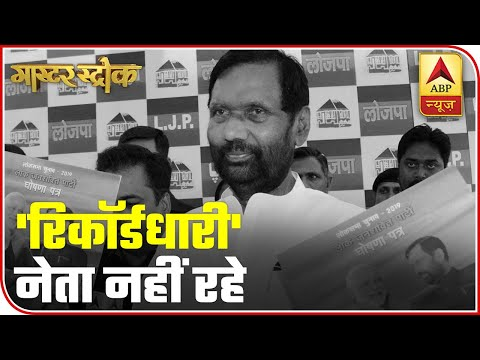 Ram Vilas Paswan: Man Who Holds World Record Of Winning Election By Highest Margin | ABP News